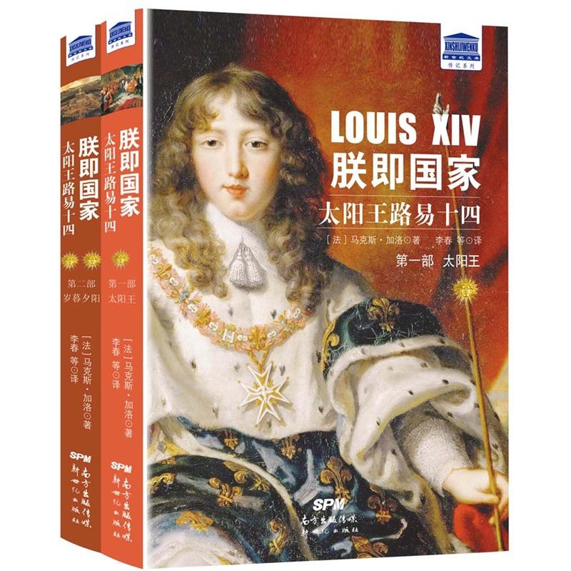 Louis Xiv Essay