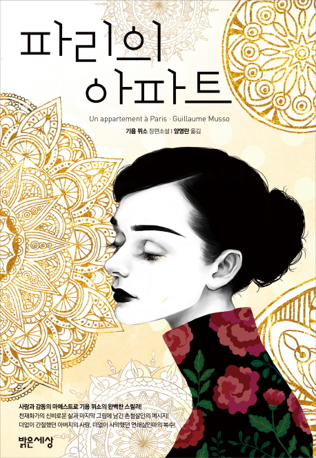 Corée Du Sud South Korea Balgunsesan
