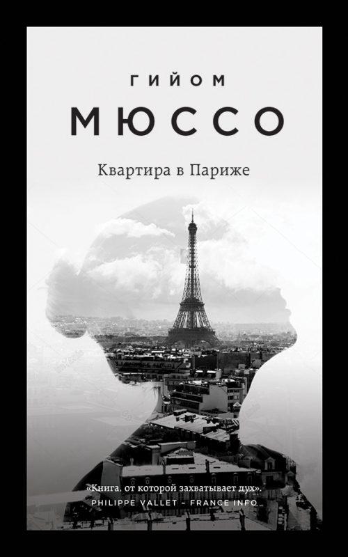 Russie Russia Eksmo Un Artement à Paris Guillaume Musso